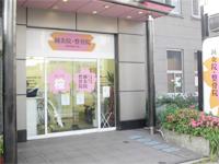 ボンズ桜鍼灸院・整骨院