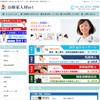 治療家人材net